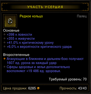 Купить Diablo 3 (сезон) - Кольца 70 лвл (на выбор)