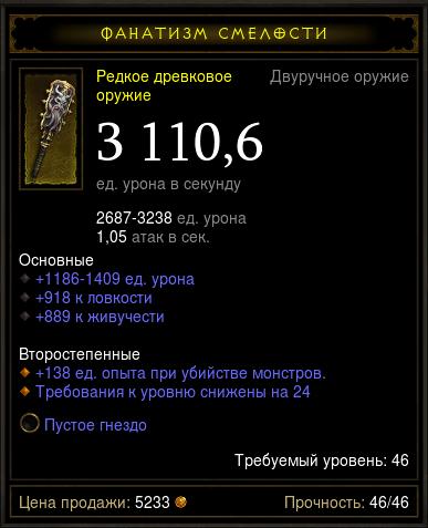 Купить wDiablo 3 - Двуруч (46л) древ 3110,6дпс 918л 889ж +соке