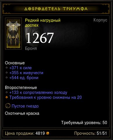 Купить Diablo 3 - Грудь (50лвл) 371сил 355жив +броня +1гнездо