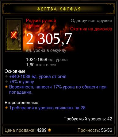 Купить Diablo 3 - Одноруч (42лвл) арбалет 2305,7дпс +6%к урону
