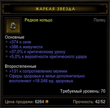 Купить Diablo 3 - Кольцо (70лвл) 374сил 386жив 37%кр.ур 5%крит