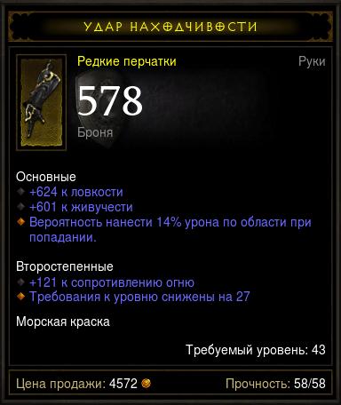 Купить Diablo 3 - Перчатки (43лвл) 624лов 601жив 578 броня
