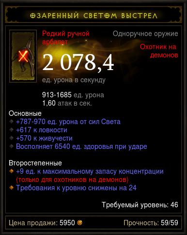 Купить wDiablo 3 - Одноруч (46лвл) арбалет 2078,4дпс + колчан