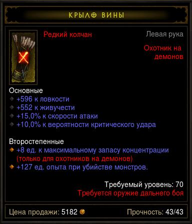 Купить Diablo 3 - Колчан (70лвл) 596лов 552жив 15%ас 10%крит