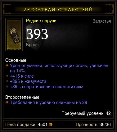 Купить Diablo 3 - Наручи (42лвл) 415сил 395жив 89рес 393 броня
