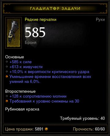 Купить Diablo 3 - Перчатки (40лвл) 585сил 613жив 10%крит