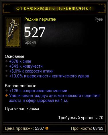 Купить Diablo 3 - Перчатки (70лв) 578си 543жи 10%крит 5%ас