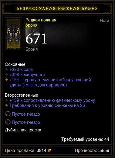 Купить Diablo 3 - Штаны (44лвл) 390сил 398жив 671брон +2гнезда