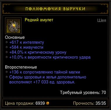 Купить Diablo 3 - Амулет (70лвл) 617инт 584жив 10%крит 90%к.ур