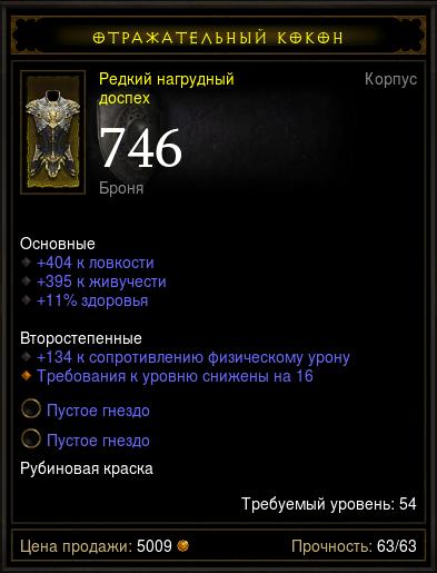 Купить Diablo 3 - Грудь (54лвл) 404лов 395жив +11%хп +2сокета