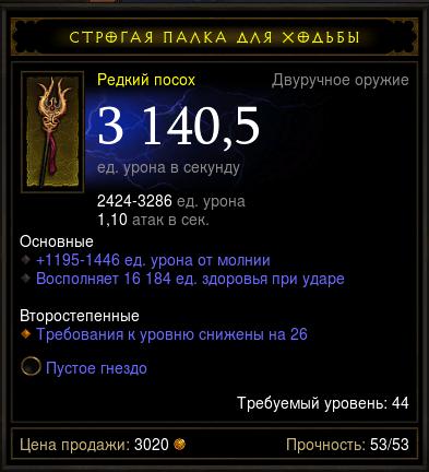 Купить Diablo 3 - Двуруч (44лв) посох 3140,5дп 16184хил +сокет