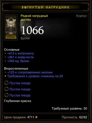 Купить Diablo 3 - Грудь (50лв) 413инт 361жив 1066броня 3гнезда