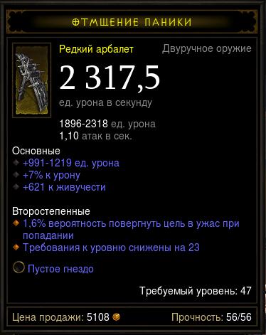 Купить Diablo 3 - Двуруч (47лвл) арб 2317,5дпс 621жив +гнездо