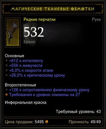 Купить Diablo 3 - Перчатки (43лвл) 612инт 556жив 6%ас 26%кр.ур