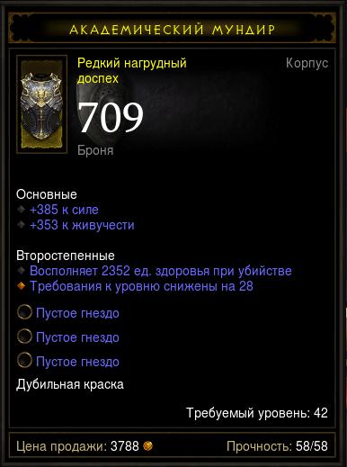 Купить Diablo 3 - Грудь (42лвл) 385сил 353жив 709бро +3гнезда