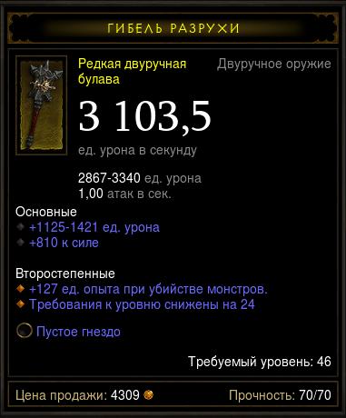 Купить Diablo 3 - Двуруч (46лв) 3103,5дпс 810сил +опыт +гнездо
