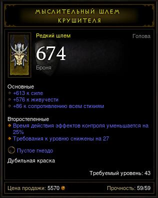 Купить Diablo 3 - Шлем (43лвл) 613сил 576жив 86рес +гнездо