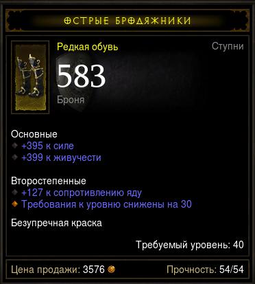 Купить Diablo 3 - Сапоги (40лвл) 395сил 399жив 583брон