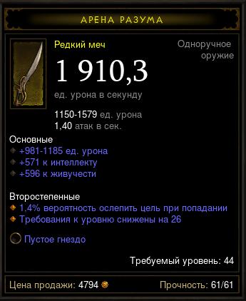 Купить Diablo 3 - Одноруч (44лв) меч 1910,3д 571и  596ж гнездо