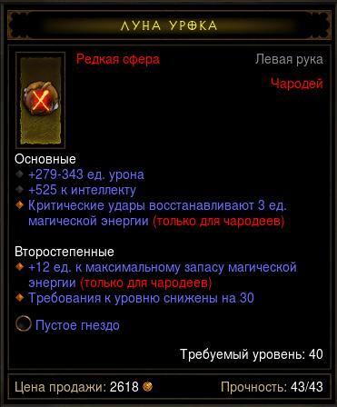 Купить Diablo 3 - Сфера (40лвл) чародей 311дпс 525инт  +гнездо