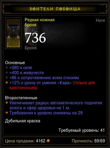 Купить Diablo 3 - Штаны (41лвл) 380сил 400жив 86 рес 736 броня