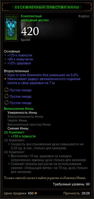 Купить Diablo 3 - Сет (60лвл) Великолепие Инны, 4 сет. вещи