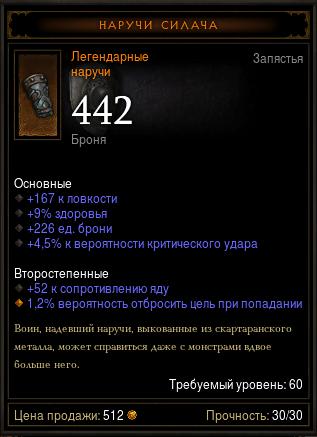 Купить Diablo 3 - Наручи (60 лвл) Наручи силача (легендарные)