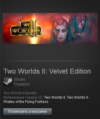 Two Worlds II Velvet Edition (Gift Region Free ROW)