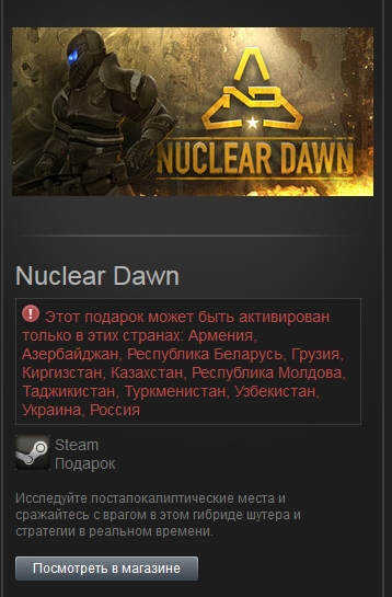 Nuclear Dawn (steam gift ru\CIS)