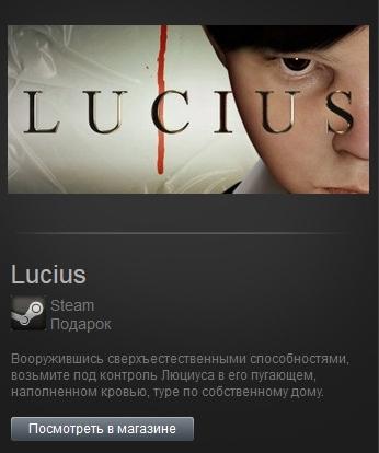 lucius free