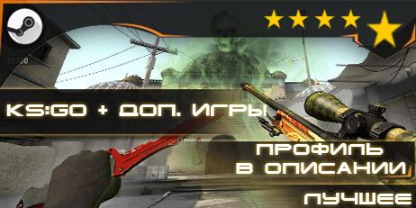 Купить Сборник Steam=СSGO+H1Z1+Rust+ARKSurvivalEvolved+профиль