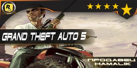 Купить Grand Theft Auto 5 {SC} [Гарантия на онлайн+Подарки]
