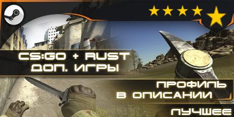 Купить Сборник Steam 6 игр  =Dota 2 536 часов + Rust+ профиль
