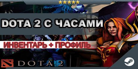 Купить Dota 2 ( 2500h) + инв(69 шт.) +RUST