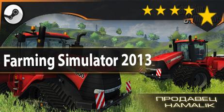 Купить Farming Simulator 2013™ (гарантия качества) [STEAM]