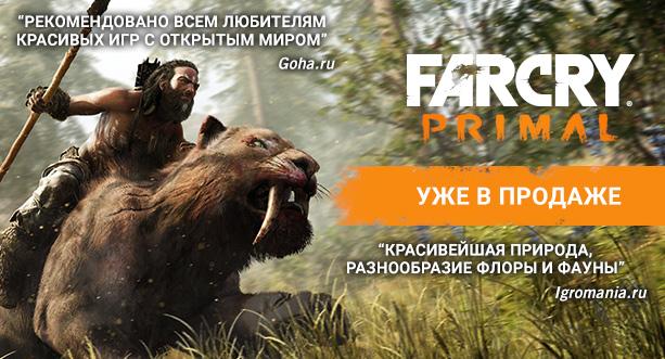 Купить Uplay=Far Cry Primal + [гарантия+подарки]