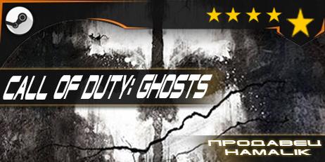 Купить Call of Duty: Ghosts™ (гарантия качества)[STEAM]