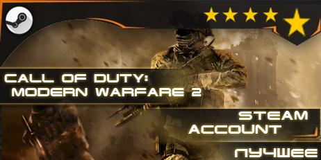 Купить Call of Duty: Modern Warfare 2™ (гарантия качества)