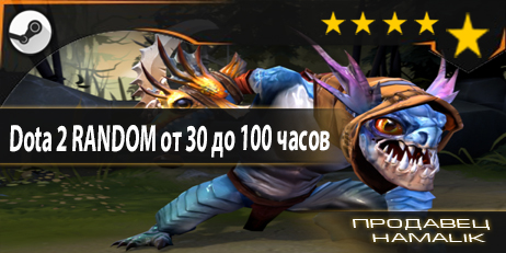 Купить Dota 2 RANDOM от 30 до 100 часов Стимгуард ON + почта