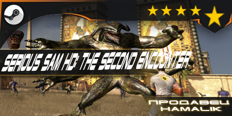 Купить Serious Sam HD: The Second™ (гарантия качества) [STEAM]