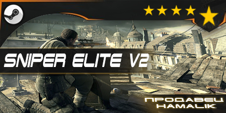 Купить Sniper Elite V2™ (гарантия качества) [STEAM]