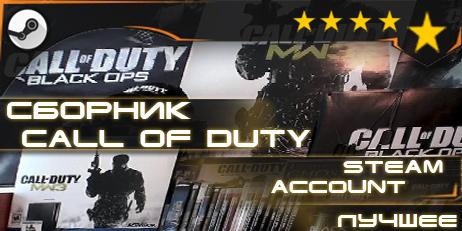 Купить Сборник Steam все Call of Duty + Killing Floo + профиль