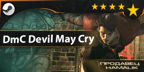 Купить DmC Devil May Cry™ (гарантия качества [STEAM])