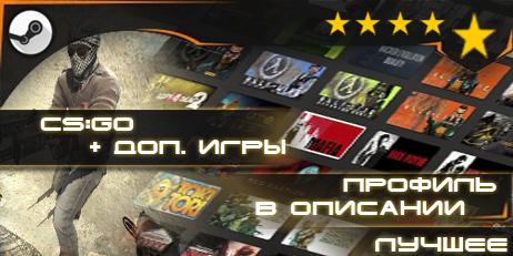 Купить Сборник Steam95игр=CSGO(15шм)+Дота2 1900ч+Rust+профиль