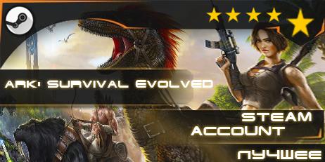 Купить ARK: Survival Evolved™ (гарантия качества) [STEAM]