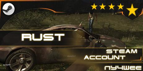 Купить Rust™ (гарантия качества) [STEAM]
