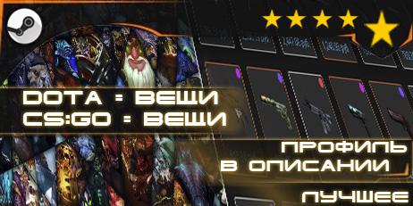 Купить Сборник Steam=Dota2 4750ч+CS GO+DayZ+Rust+ARMA3+профиль