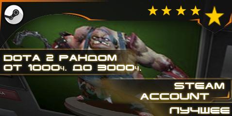 Купить Dota 2 RANDOM от 1000ч. до 3000ч. Стимгуард ON
