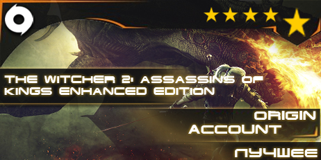 Купить The Witcher 2 (Origin)