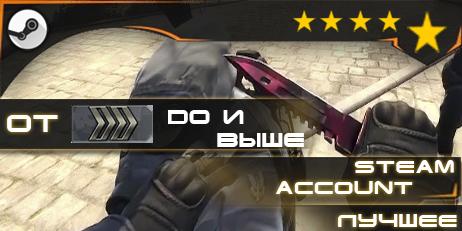 Купить Counter-Strike:GO™ от SILVER lV+вещи  (Акки со званием)